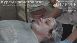 Лучшие курсы косметолога в Днепропетровске - индивидуальное обучение