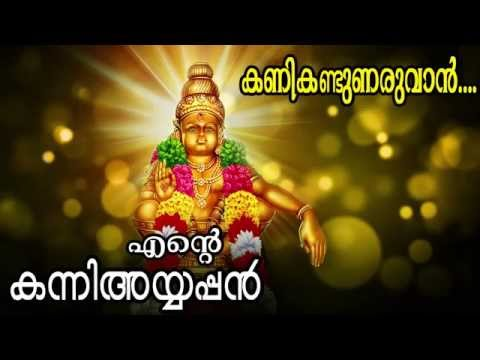 kanikandunnaruvaan ente kanni ayyappan new hindu devotional album songs malayalam kavithakal kerala poet poems songs music lyrics writers old new super hit best top   malayalam kavithakal kerala poet poems songs music lyrics writers old new super hit best top