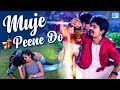 Mujhe Peene Do - New BEWAFA Song | Full HD VIDEO | New Hindi Song 2018 | RDC Gujarati
