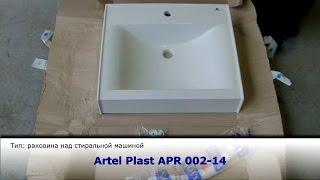 Умывальник над стиральной машиной Artel Plast. Обзор Пламбер