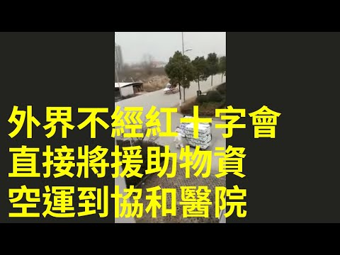 【武漢肺炎疫情】外界不經紅十字會直接將援助物資空運到協和醫院 |大紀元新聞