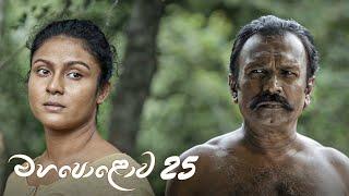 Mahapolowa | Episode 25 - (2021-03-14) | ITN