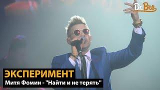 """Эксперимент: Моцарт + Митя Фомин - """"Найти и не терять"""" (Dabro remix)"""