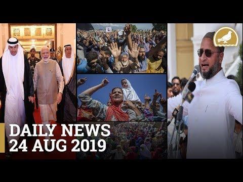 Siasat ki khabrein 24th Aug 2019