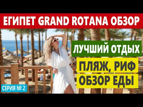 GRAND ROTANA 5* ЕГИПЕТ самый красивый пляж и отель в Шарм эль Шейх