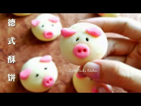 猪猪德国酥 ❤ How to Make Piggy German Cookies