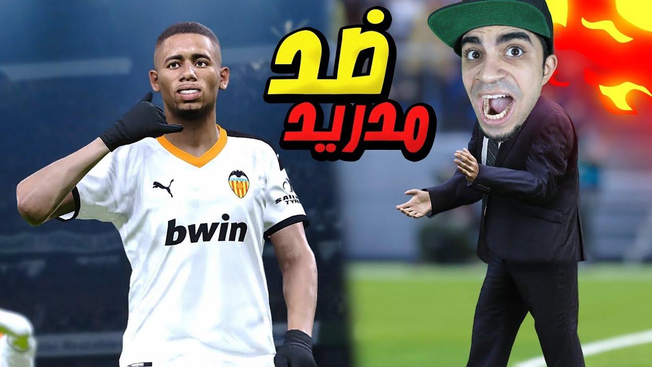 ماستر ليج : مباراة الانتقام ضد ريال مدريد PES 2020 !!