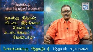 jothidam-yen-yetharkku-yappadi-6-vaasthu-house-problem-vaasthu-remedies-vaasthu-house-plan-solvakku-jothidar-jayam-saravanan-hindu-tamil-thisai