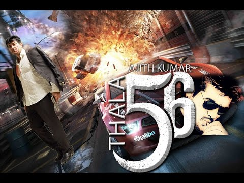 'Thala 56' First look  OFFICIAL TEASER and trailer  and Theam music BGM  AJITH KUMAR  YOU TUBE v