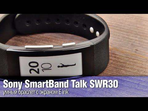 Обзор умного браслета Sony SmartBand Talk SWR30