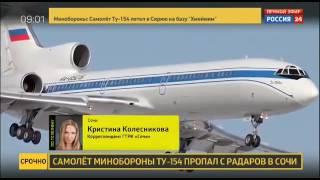 катастрофа самалёт ТУ-154 25.12.2016