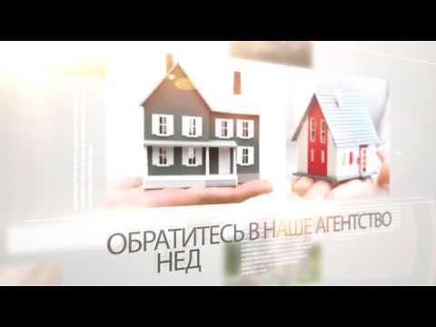 Реклама агентство недвижимости