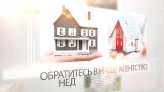Реклама агентство недвижимости(, 2016-05-20T09:02:36.000Z)