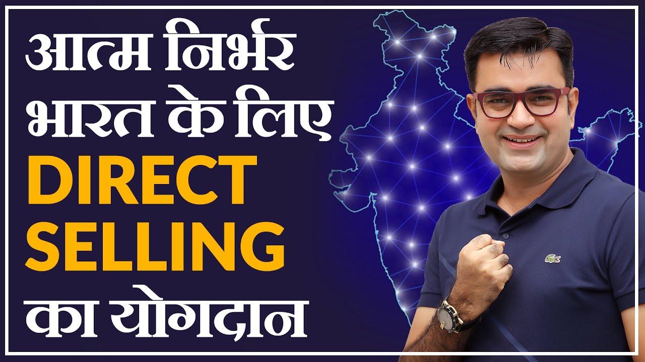 आत्म निर्भर भारत के लिए DIRECT SELLING का योगदान - ATMA NIRBHAR BHARAT with DEEPAK BAJAJ