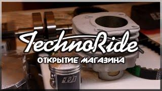 Techno-ride / Открытие магазина [СКУТЕР БЛОГ]