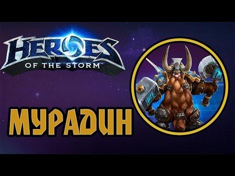 видео: heroes of the storm. Мурадин.