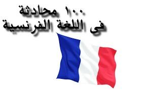تعلم 100 محادثة فى اللغة الفرنسية - فى فيديو واحد