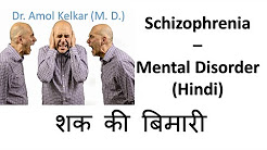 Schizophrenia - Mental Disorder (Hindi) शक की बिमारी