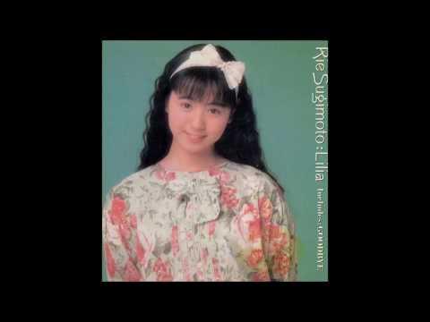 夕暮れで書いたLove Letter 杉本理恵 Rie Sugimoto Japanese Idol 90's