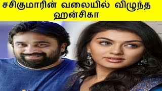 சசிகுமாரின் வலையில் விழுந்த ஹன்சிகா   Tamil Cinema News Kollywood News