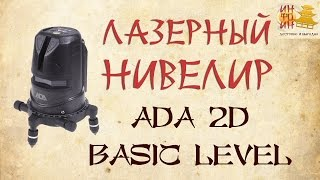ADA 2D Basic Level видео обзор