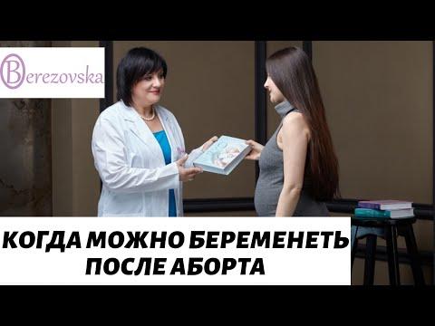 Др. Елена Березовская - Когда можно беременеть после аборта
