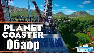 Planet Coaster - Обзор