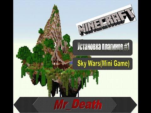 #1 Установка плагина SkyWars (Мини-Игра) для сервера Minecraft