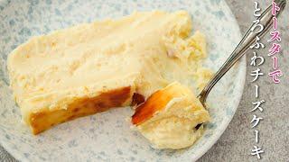 チーズケーキ|ラクうまダイエットゆかりごはんチャンネルさんのレシピ書き起こし