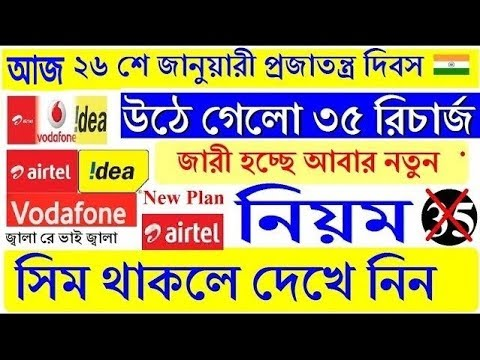 আবার নতুন নিয়ম || Idea Vodafone Airtel || Today Big Breaking News