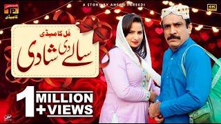 Salay Di Shadi | Akram Nizami | TP Comedy