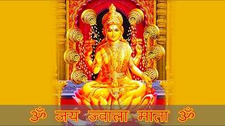 Om Jai Jwala Mata | जय ज्वाला माता जी की आरती | ज्वाला रानी के भक्ति गीत