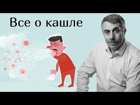 Все о кашле - Доктор Комаровский