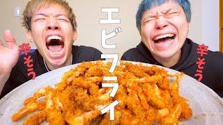 【ガッツく】1kgのエビフライを緑と食べ尽くすぞえ!!!