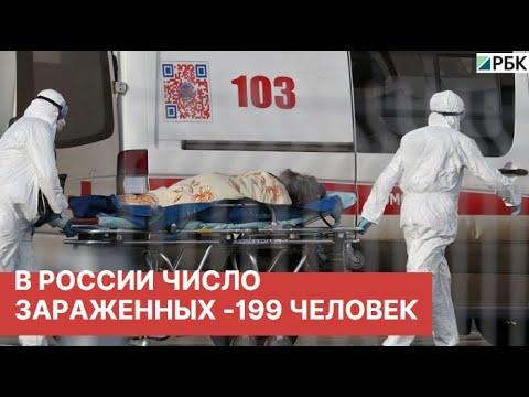 В России число заболевших коронавирусом достигло 199 человек