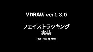 VDRAW Face Tracking DEMO