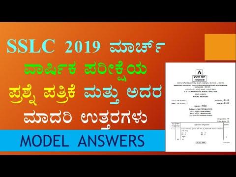SSLC Maths |Annual