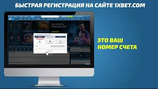 1xBet - Russia