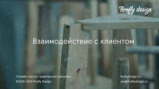 Урок 1. Дизайн-процесс и взаимодействие с клиентом.