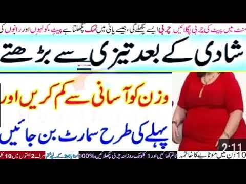 weight loss tips in urdu hindi ,Extreme Weight Loss , Wazan Kam Karne  ,how to lose weight fast ,#41