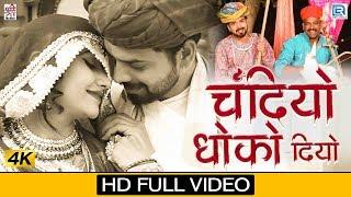 Chandiyo Dhoko Diyo (New Version) Sad Love Song | चंदीयो धोको दियो | Champe Khan | Rajasthani Song