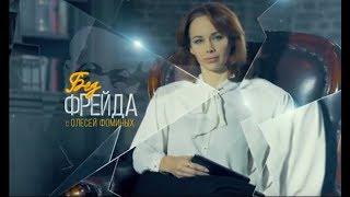 Надежда Ангарская - «Без Фрейда» с Олесей Фоминых
