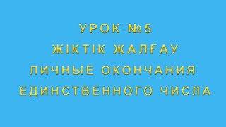 Жіктік жалғау личные окончания в казахском языке. Единственное число
