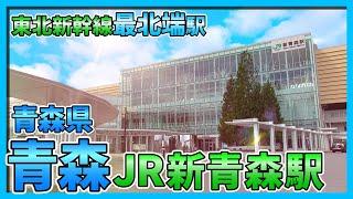 【青森】東北新幹線最北端駅『JR新青森駅』