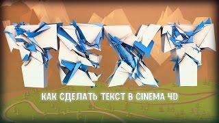 Как сделать красивый текст в Cinema 4D - Tutorial
