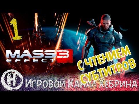 Прохождение Mass Effect - Часть 11 - Торианин