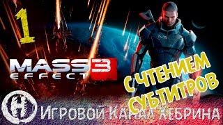 Прохождение Mass Effect 3 - Часть 1 - Нашествие (Чтение субтитров)