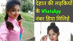 ये App दे रही है सभी girls का मोबाइल नंबर आप भी लूट लो girl's number || by. Shiva tech