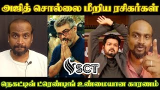 Reason Behind Ajith Fans Negative Trending Against Vijay | Truth Exposed