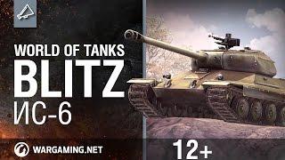 WoT Blitz. ИС-6
